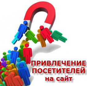 Трафик на сайт или блог