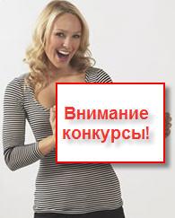 интернет конкурсы 2011