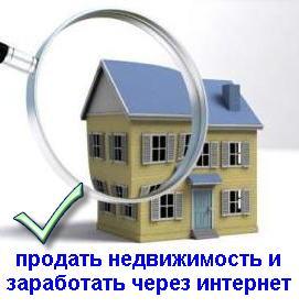 недвижимость продать дом