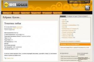 как продать блог
