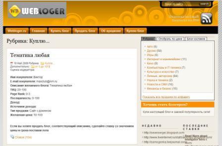продаю блог