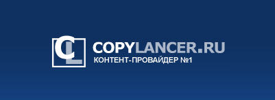 Заработать на copylancer