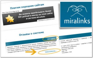 заработок на miralinks