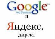 реклама от яндекс и гугл