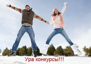 конкурсы 2012