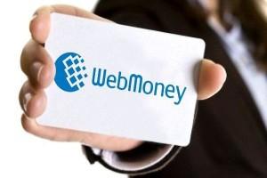 как вывести деньги из Webmoney
