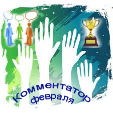 конкурс комментаторов февраля