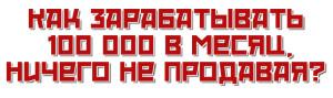 заработать 100 000 рублей