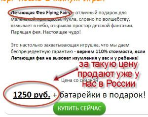 где купить летающую фею