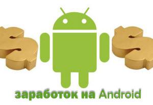 заработок на андроид