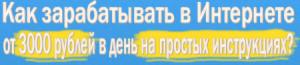 как заработать 3000 рублей в день