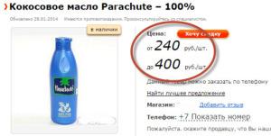 стоимость кокосового масла