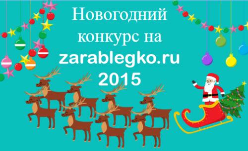 новогодний конкурс 2015