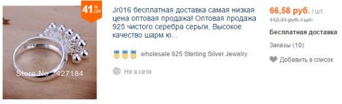 серебро из китая