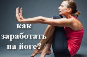 как заработать на йоге
