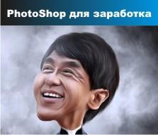 как заработать с фотошоп