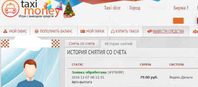 Игра Такси мани чтобы заработать денег в интернете