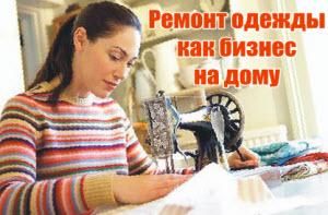 ремонт одежды на дому
