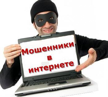 Как избежать мошенников в сети