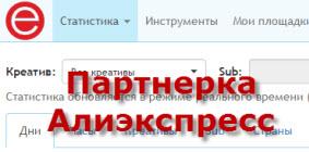 Партнерка Алиэкспресс epn.bz