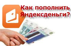 Яндекс Деньги пополнение