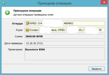 Выплата на вебмани из kma