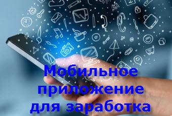 Мобильное приложение для заработка денег