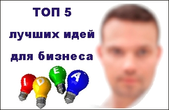 Бизнес идеи - 5 лучших