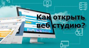 Открыть свою веб студию