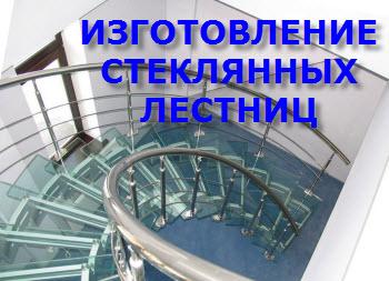 Стеклянные лестницы как бизнес идея