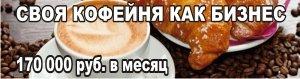 бизнес план кофейня