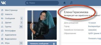 Елена Герасимова мануал по заработку