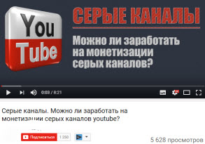 Как заработать на чужом видео в Ютубе