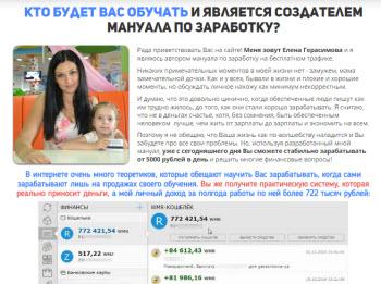 мануал по заработку в интернете от 5000 рублей в день