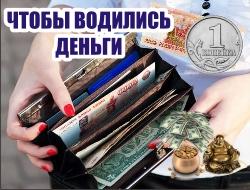Что делать чтобы водились деньги в доме