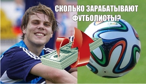 Сколько получают российские футболисты