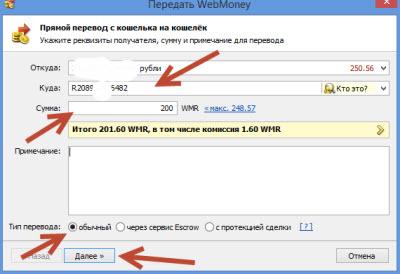 перевод вебмани на вебмани