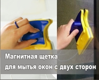 магнитная щетка алиэкспресс