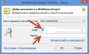 перевод WebMoney