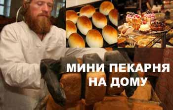 пекарня мини