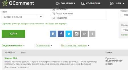 1500 рублей в день на просмотрах