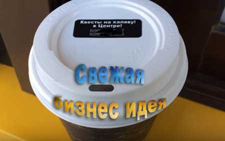 Бизнес идея с кофе