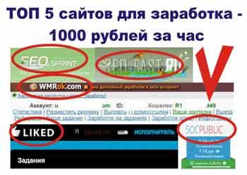 1000 рублей в час