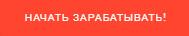 заработать 140 000 рублей