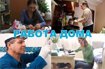 Работа дома за деньги