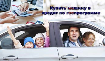 Кредит по госпрограмме на авто