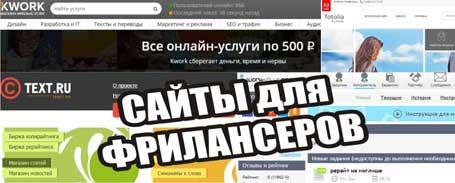 Сайты фрилансеров