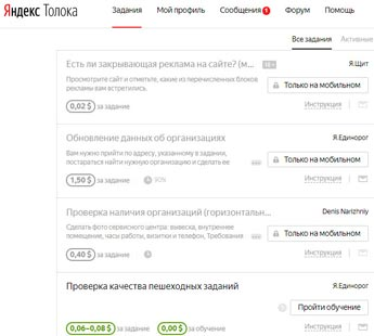 Заработать на Яндекс деньги