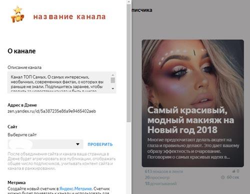 Яндекс дзен заработок