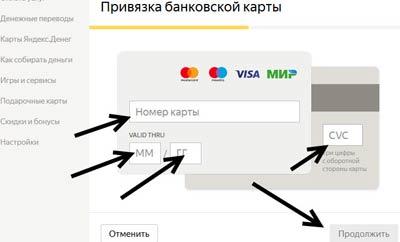 Привязка карты для перевода денег